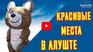 🔴ТОП 10 ДОСТОПРИМЕЧАТЕЛЬНОСТЕЙ АЛУШТЫ🔴О КОТОРЫХ ВЫ НЕ ЗНАЛИ.🔴Отдых в Крыму 2018.🔴Алушта 2018