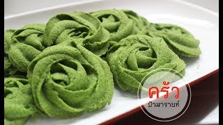 คุกกี้ชาเขียว (matcha Green Tea Cookies) L ครัวป้ามารายห์