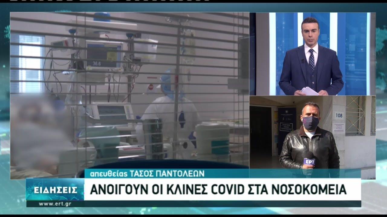 Κρίσιμη η κατάσταση στα νοσοκομεία της Θεσσαλονίκης | 17/03/2021 | ΕΡΤ