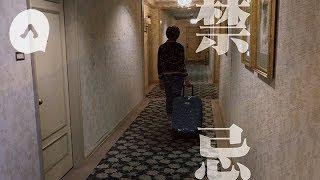 究竟酒店尾房係咪特別猛鬼???張師傅同你將禁忌謬誤逐一點破!!! (魅影空間)