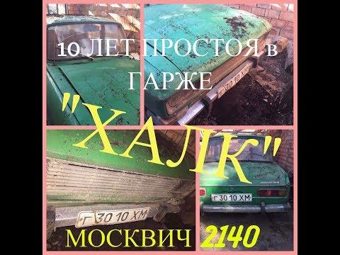 """НАХОДКА!Москвич 2140! (10 лет в гараже) Проект """"ХАЛК"""" #1"""