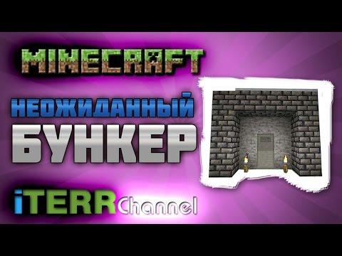 Minecraft. Неожиданный Обзор Бункера.