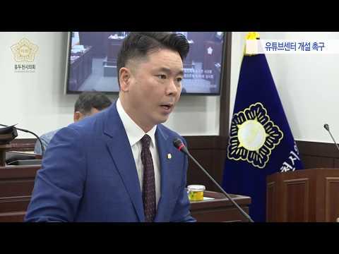 제286회 임시회 5분자유발언 김운호 의원