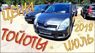 Цены Toyota 2018 июль.