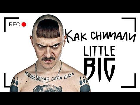 [Как снимали] Little Big - Punks not dead