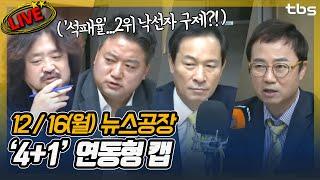 [12/16]우상호,정세현,박시영,배종찬,양지열│김어준의 뉴스공장
