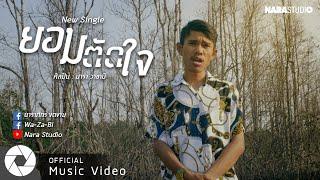ยอมตัดใจ - นารา วาซาบิ 【OFFICIAL Lyrics VIDEO】