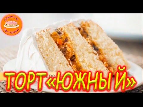 """ТОРТ """"Южный""""! #12"""