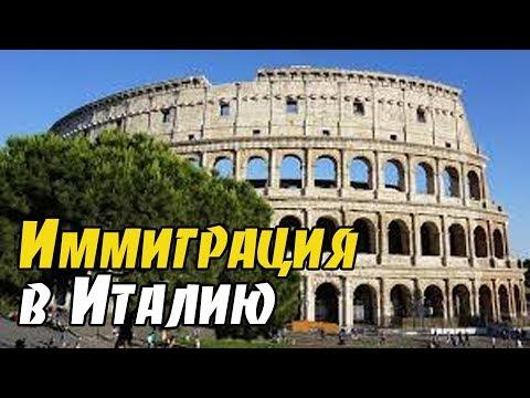 Иммиграция в Италию Работа в Италии Виза D