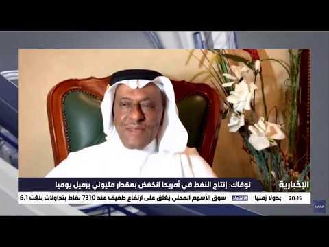لقاء د.محمد الصبان في النشرة الاقتصادية بالاخبارية حول مزايا استحواذ ارامكو 70 % من سابك