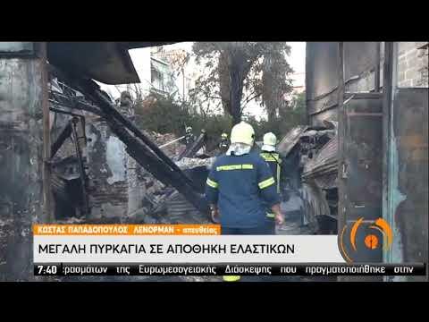 Λένορμαν   Μεγάλη πυρκαγιά σε αποθήκη ελαστικών   11/09/2020   ΕΡΤ