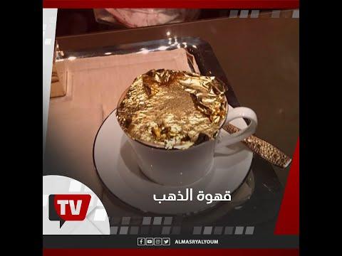 بعد انتشارها عالميا.. ما قصة قهوة الذهب وكيف تصنع؟