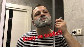 Сбрил бороду!