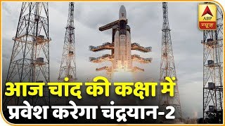 आज चांद की कक्षा में प्रवेश करेगा चंद्रयान-2, देखिए सुबह की बड़ी खबरें | ABP News Hindi