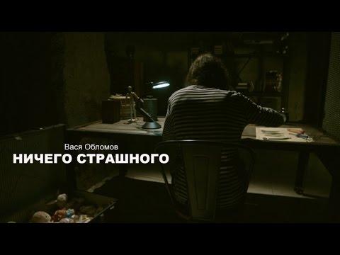 Вася Обломов - Ничего страшного
