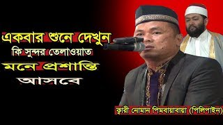 Quran Talawat By Qari Noman Pimbayabaya || International Quran Recitation Conference || BD ||