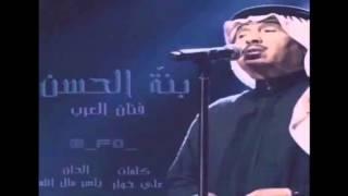اغاني حصرية بنة الحسن - محمد عبده .. جديد تحميل MP3