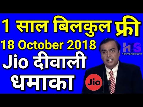 JIO DIWALI DHAMAKA OFFER 2018 | 100% CASHBACK OFFER DETAILS | RELIANCE JIO ANNUAL PLAN RS 1699