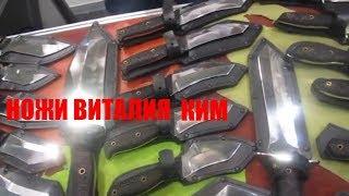 http://kimknife.ru/Ножи Виталия Кима!  Авторский дизайн ручная работа.