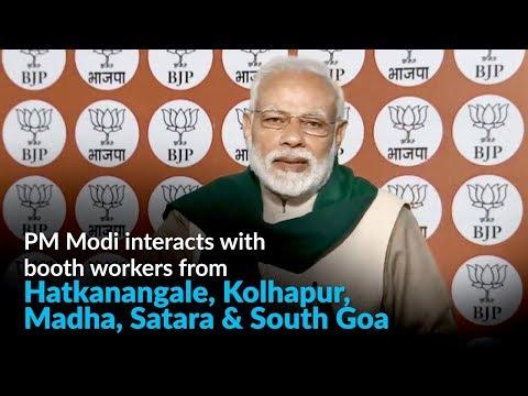 PM Modi interacts with booth workers from Hatkanangale, Kolhapur, Madha, Satara & South Goa