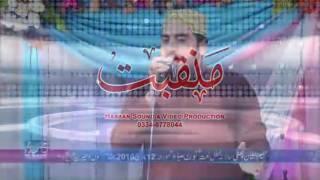 Ono Zahra Da Baba New Manqbat 2016 By Shakeel Ashraf Khoor City Zila Attock