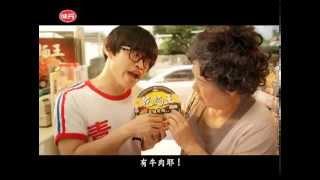 2014乾麵王 素椒牛肉 -素不素篇(25秒)