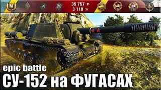 СУ-152 вот как играть на фугасах 🌟 epic battle 🌟 World of Tanks лучший бой пт сау СССР 7 уровень