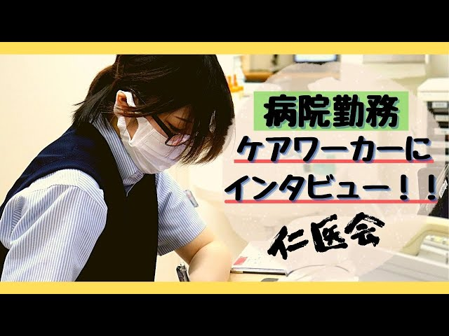 中途ケアワーカー(介護職員)インタビュー2021【あいちリハビリテーション病院】