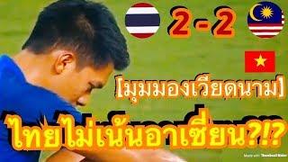 คอมเมนต์ชาวเวียดนาม หลังทีมชาติไทยทำได้แค่เสมอมาเลเซีย 2-2 ชวดเข้าชิงซูซูกิ คัพด้วยกฏประตูทีมเยือน
