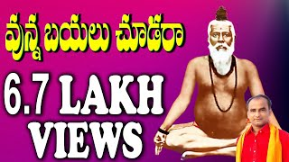 Brahmam Gari Devotional Songs|Siddayya Patalu