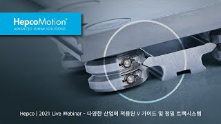 Hepco | 2021 Live Webinar – 다양한 산업에 적용된 V 가이드 및 정밀 트랙시스템