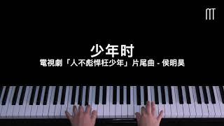 侯明昊 – 少年时 鋼琴抒情版 電視劇《人不彪悍枉少年》片尾曲 When We Were Young OST Piano Cover