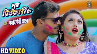 3:55 Now playing Watch later Add to queue PRAMOD PREMI | Mood Pichkari Ke - मूड पिचकारी के | Superhit Bhojpuri Holi Song 2021 | होली गीत 2021 - PLAYING
