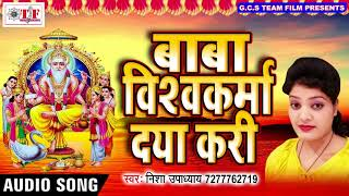 Nisha Upadhyay Vishwakarma Puja Song - बाबा विश्वकर्मा दया करी - Special Vishwakarma Puja Song  - Download this Video in MP3, M4A, WEBM, MP4, 3GP