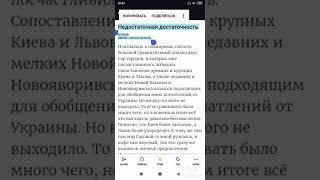 :: Почему МСФО не работают в Украине :: 26.07.19 ::