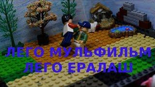 Анекдоты. 6 серия. Лего мультфильмы.
