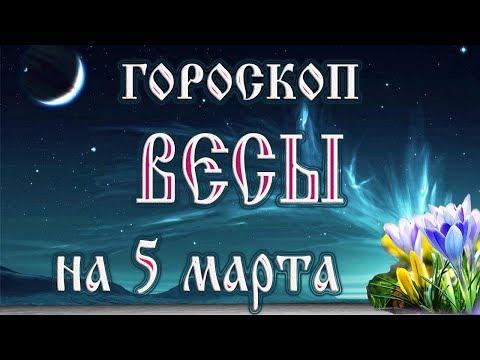 Гороскоп на 5 марта 2018 года Весы.  Новолуние через 12 дней