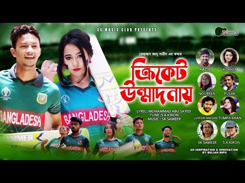 Cricket Unmadonai | Nourin | Kornia | Rajib | Lutfor | Pulak | Tumpa | Kiron| Sameer |