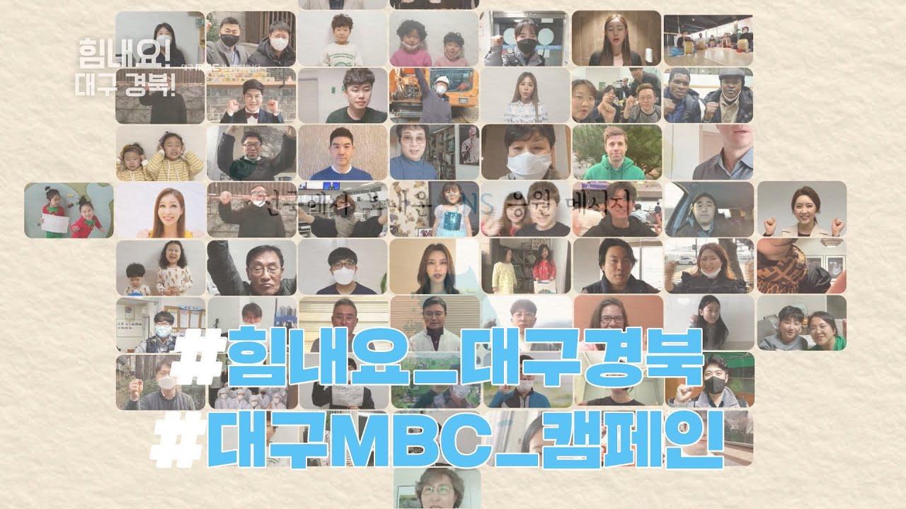 #힘내요_대구경북 응원 영상 모음 | 함께하면 이겨낼 수 있어요! | 대구MBC 캠페인