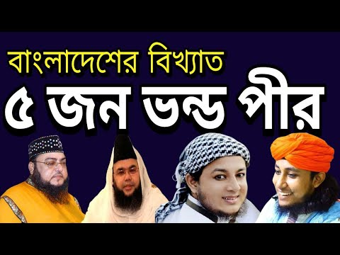 Top 5 Vondo Pir in Bangladesh