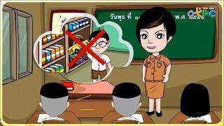 สื่อการเรียนการสอน การใช้จ่ายเงินในชีวิตประจำวัน ป.1 สังคมศึกษา