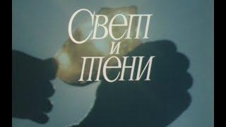 Свет и тени ( 1992) / Короткометражный фильм