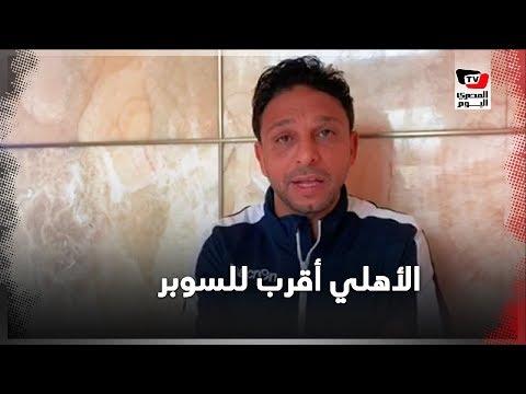 محمد فاروق: هذه الأسباب ترجح فوز الأهلي بالسوبر المصري