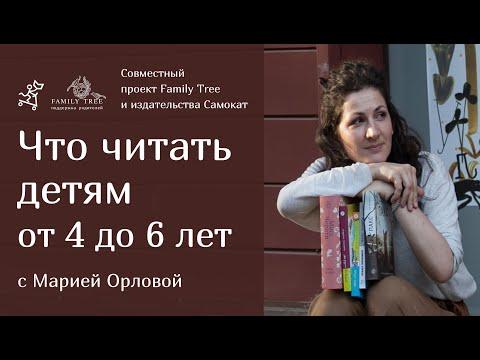 Что читать детям от 4 до 6 лет? | Совместная рубрика Family Tree и издательства «Самокат»
