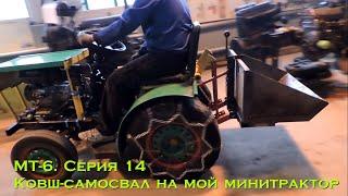 МТ-6. Серия 14. Ковш самосвал на мой минитрактор (#ЕвгенийПермяков_КСК)