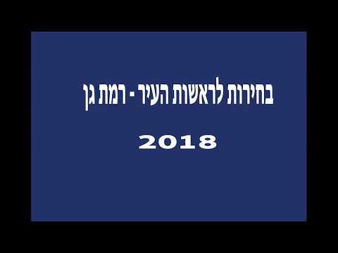 מועמדים לראשות עיריית רמת גן - בחירות ברמת גן 2018