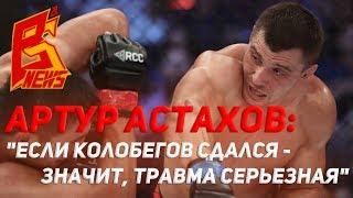 """Артур Астахов: """"Если Колобегов сдался - значит, травма серьезная"""""""