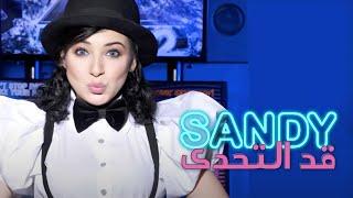اغاني طرب MP3 Sandy - Kad El tahady / ساندي - قد التحدى تحميل MP3