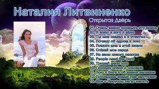 Наталия Литвиненко  -  Открытая Дверь