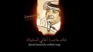 اغاني طرب MP3 راشد الماجد سيد الغواني تحميل MP3